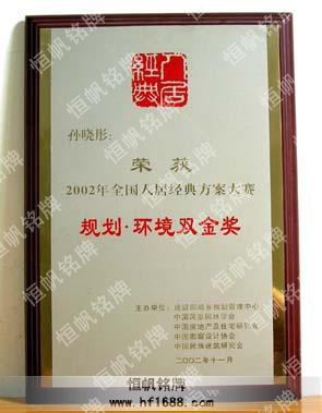 106 浏览次数:             产品介绍: 红木木板底托,上面贴钛金牌匾