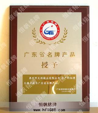 产品介绍: 广东省名牌产品奖牌,红木木板,上面贴钛金牌