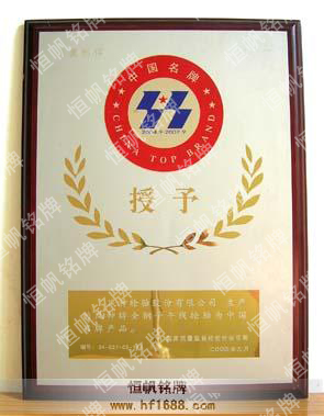 中国名牌产品奖牌,红木木板
