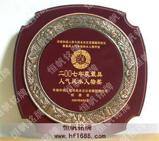 奖牌 编号:033 浏览次数:             产品介绍: 红木木板,贴圆形