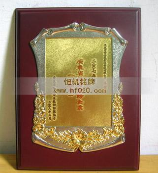 产品介绍: 木板底座,贴立体金属花框,中间为高档奖牌