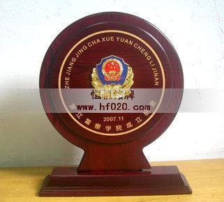 浙江警察学院纪念奖牌,庆典留念木质奖牌,荣誉奖牌