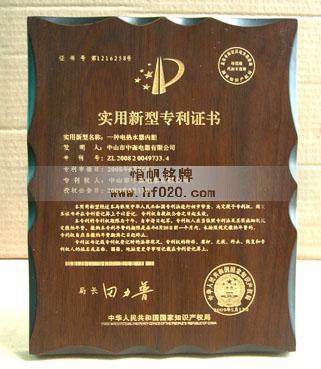 电热水器内胆实用新型专利证书牌