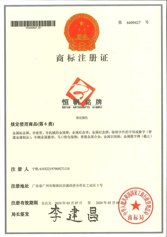 商标注册要求_注册法国商标_商标分类注册